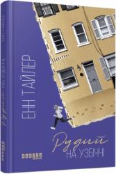 Рудий на узбіччі - фото обкладинки книги