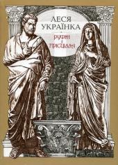 Руфін та Прісцілла - фото обкладинки книги