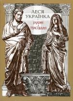 Книга Руфін та Прісцілла