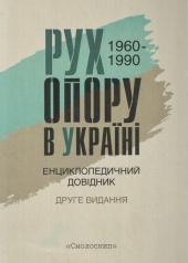 Рух Опору в Україні 1960-1990 - фото обкладинки книги