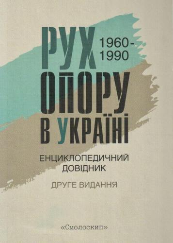 Книга Рух Опору в Україні 1960-1990