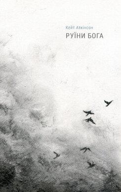 Руїни бога - фото книги