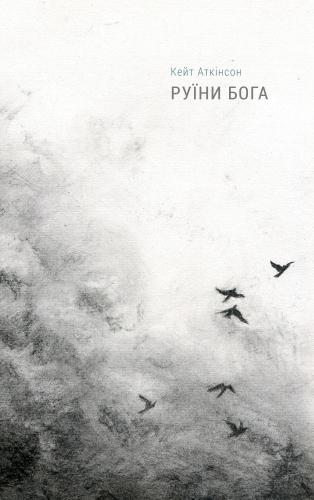 Книга Руїни бога