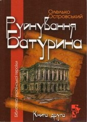 Руйнування Батурина - фото обкладинки книги