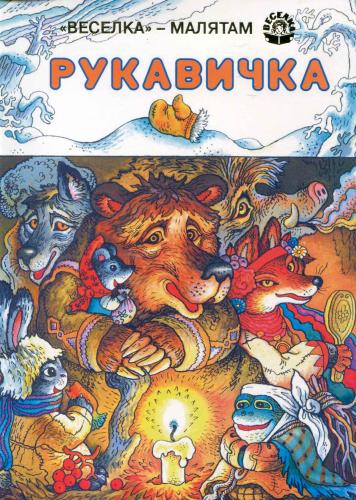 Книга Рукавичка