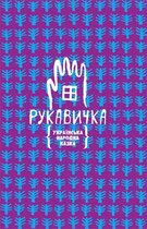 Книга Рукавичка. Українська народна казка