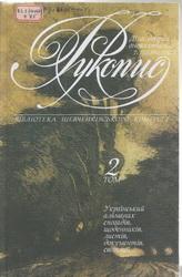 Рукопис: Український альманах спогадів, щоденників, листів, документів, світлин - фото обкладинки книги