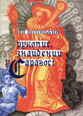 Рукопис, знайдений у Сарагосі - фото обкладинки книги