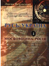Русь-Україна і Московщина-Росія - фото обкладинки книги