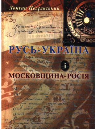 Книга Русь-Україна і Московщина-Росія