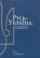 Русь-Україна: становлення державності. Том 1 - фото обкладинки книги