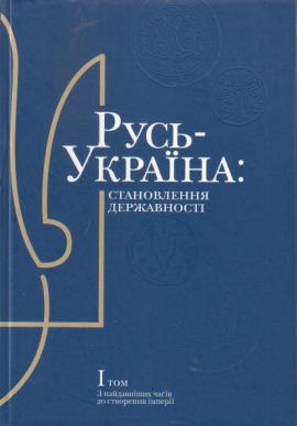 Русь-Україна: становлення державності. Том 1 - фото книги