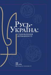 Русь-Україна: становлення державності. Том 2 - фото обкладинки книги