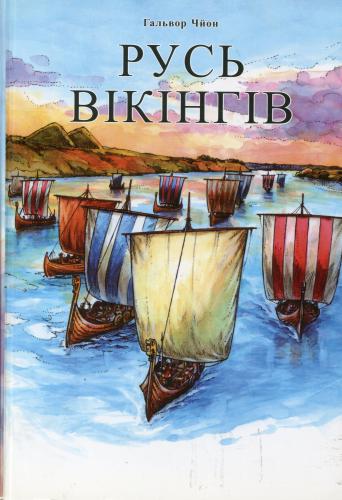 Книга Русь вікінгів