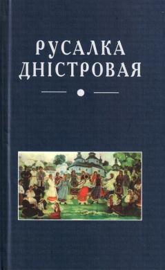 Книга Русалка Дністровая