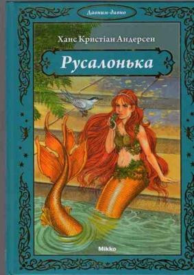 Книга Русалонька