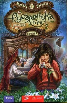 Русалонька із 7-В та загублений у часі (Кн. 2) - фото книги