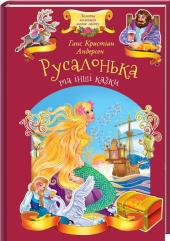 Русалонька та інші казки - фото обкладинки книги