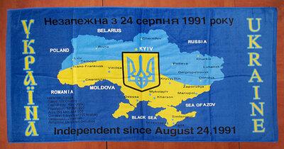 Рушник Україна Незалежна