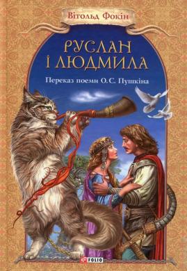 Руслан і Людмила. Переказ поеми О. С. Пушкіна - фото книги