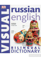 Книга Russian-English Bilingual Visual Dictionary
