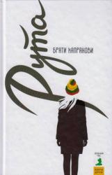Рута - фото обкладинки книги
