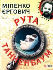 Рута Танненбаум - фото обкладинки книги