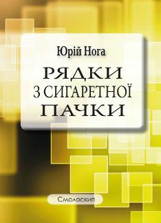 Книга Рядки з сигаретної пачки