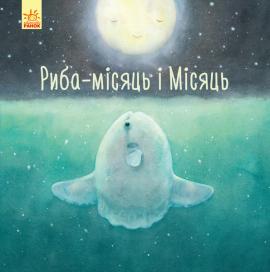 Риба-місяць і Місяць - фото книги
