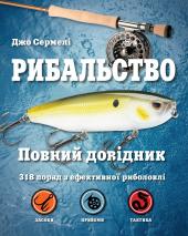 Рибальство. Повний довідник - фото обкладинки книги