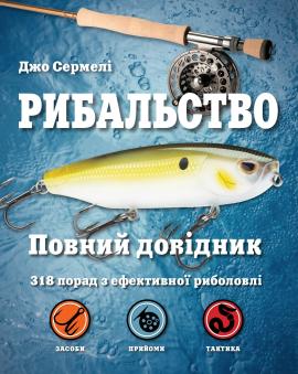 Рибальство. Повний довідник - фото книги