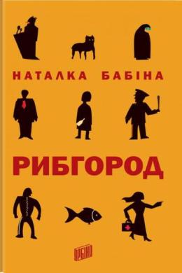 Книга Рибгород