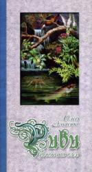 Риби річок та озер - фото обкладинки книги