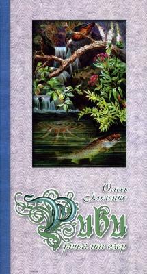 Книга Риби річок та озер
