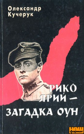 Книга Рико Ярий  загадка ОУН