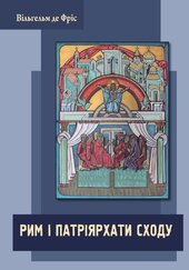 Рим і Патріярхати Сходу - фото обкладинки книги