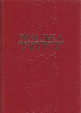 Книга Римська елегія
