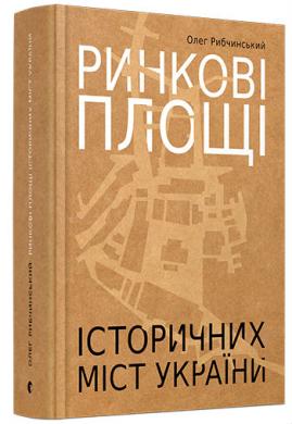 Книга Ринкові площі історичних міст України