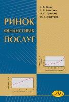 Ринок фінансових послуг - фото обкладинки книги
