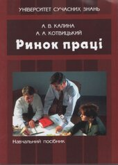 Ринок праці - фото обкладинки книги