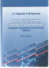 Ринок суверенних єврооблігацій України - фото обкладинки книги