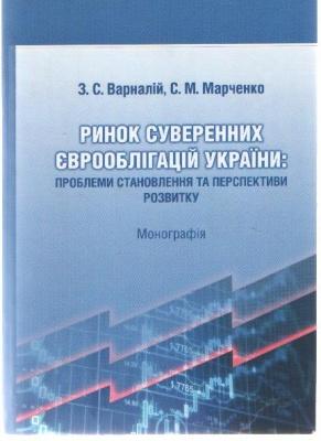 Книга Ринок суверенних єврооблігацій України
