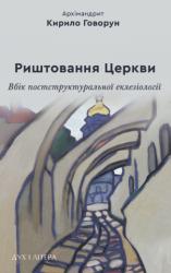 Риштовання Церкви: вбік постструктуральної еклезіології - фото обкладинки книги