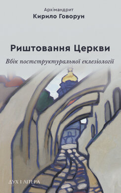 Риштовання Церкви: вбік постструктуральної еклезіології - фото книги