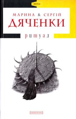 Ритуал - фото книги