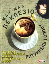 Ритурнель голоду - фото обкладинки книги