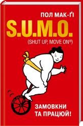 S.U.M.O. (Shut Up, Move on). Замовкни та працюй - фото обкладинки книги