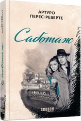 Саботаж - фото обкладинки книги