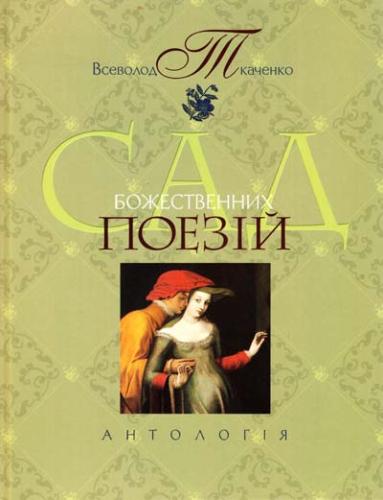 Книга Сад божественних поезій