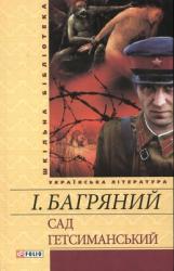 Сад Гетсиманський - фото обкладинки книги